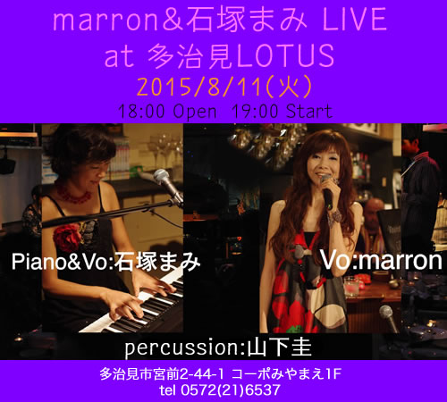 marron&mami201508
