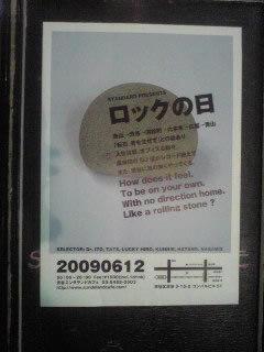 Rock0906