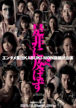 Kabukimon09102