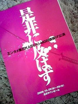 Kabukimon0910