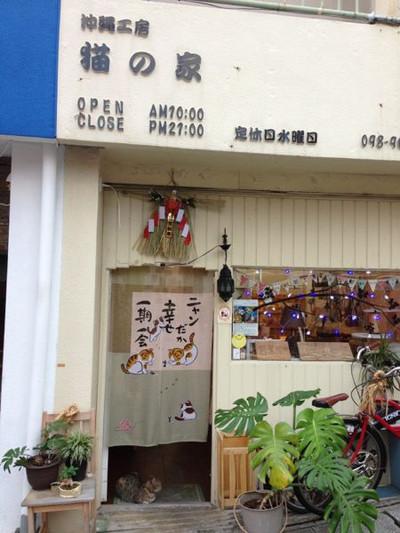 Okinawa13_a