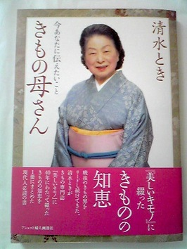 Kimono1005